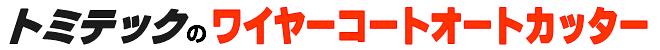 トミテックの電線皮むき機「ワイヤーコートオートカッター」
